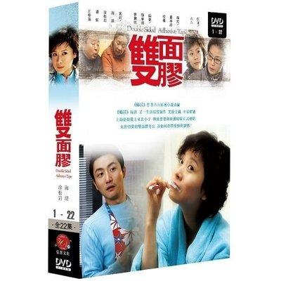 雙面膠 DVD ( 海青/涂松岩/李明啟/潘虹 )