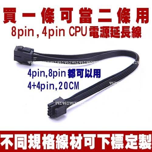 8PIN 電源延長線(12v 8PIN CPU 電源延長線,8PIN 主機板 電源延長線,8p 公 對 8p 母,8pin 公 對 8pin 母
