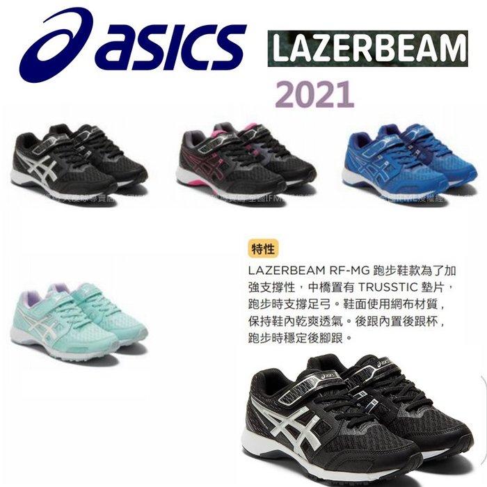 2021新款asics經典款舒適運動鞋LAZERBEAM耐磨又具足弓支撐