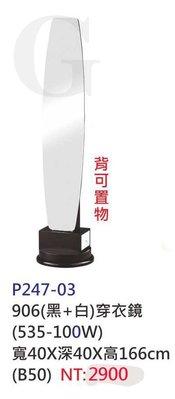 【進日興家具】P247-03 (黑+白/造型)穿衣鏡(背後可置物) 全身鏡/立鏡/連身鏡 台南。高雄。屏東 傢俱宅配