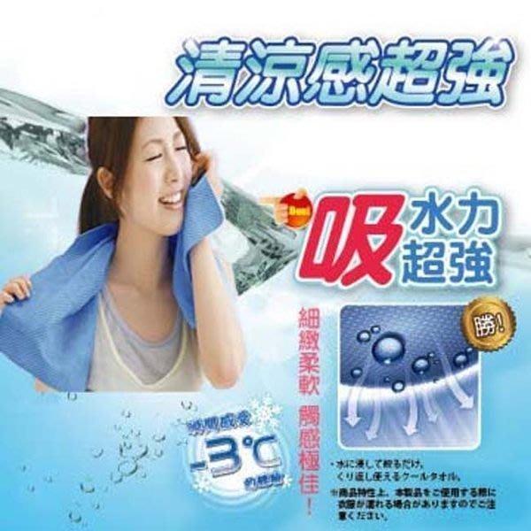 (全台最便宜 降溫利器)特大款80*34cm瞬間涼感冰涼巾 冰涼毛巾方巾 運動巾冰毛巾 路跑戶外活動必備(可批發)超涼感