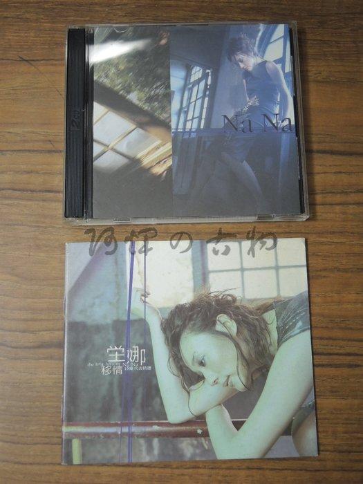 【阿輝の古物】CD_唐娜 坣娜 堂娜 1998 代表精選_1CD+1VCD
