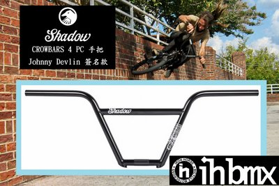 [I.H BMX] Johnny Devlin 簽名款 SHADOW CROWBARS 4 PC 手把 8.7吋 黑色 地板車獨輪車Fixed Gear