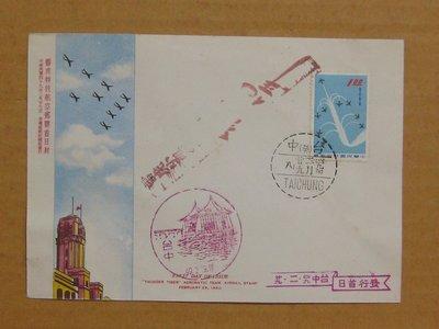 四十年代封--雷虎特技航空郵票--49年02.29--航15-少見隊長簽名-台中戳-04--早期台灣首日封--珍藏老封