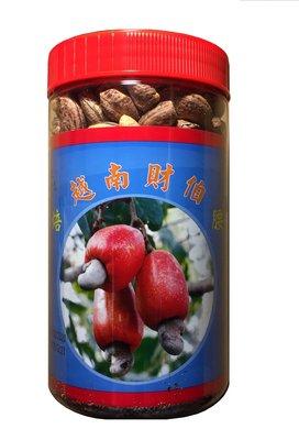 【越南腰果】財伯 烘焙 帶皮 腰果 大罐500公克(鋁箔封口膜裝)🔸保存期限2022/02/23🔸