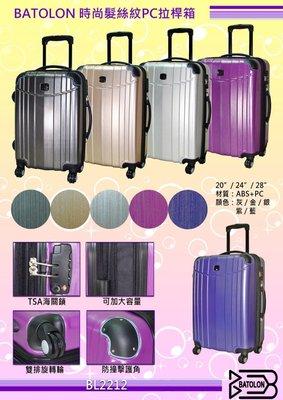 全新BATOLON寶龍髮絲紋PC+ABS塑膠硬殼小型20吋登機箱(360度滾輪/ 箱上型海關)大型28吋行李箱 高雄市