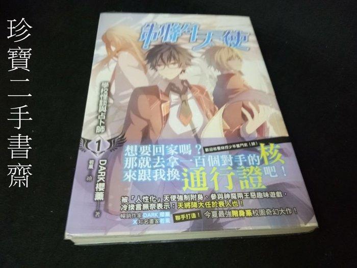 【珍寶二手書齋FA112】制約天使01 ISBN:9789864600434 DARK櫻薰