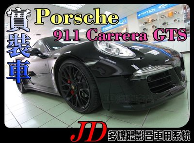 【JD 新北 桃園】Porsche 911 Carrera 保時捷 PAPAGO 導航王 HD數位電視 360度環景系統 BSM盲區偵測 倒車顯影 手機鏡像。