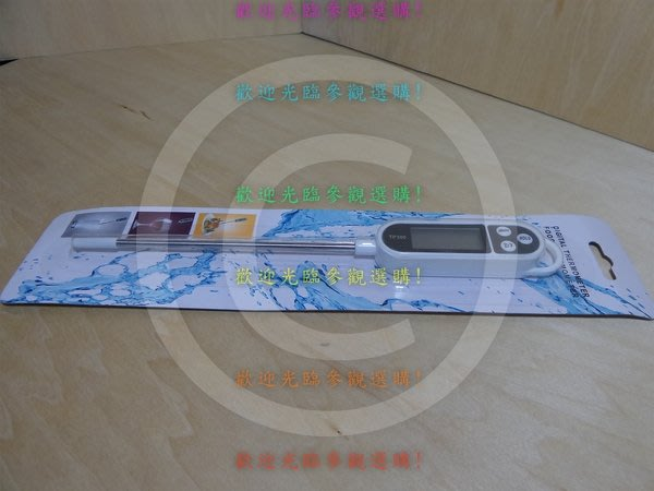 小徐賣場DIY器材系列 咖啡 奶泡 食品 油溫 用電子式溫度計!300度C! 個人 !