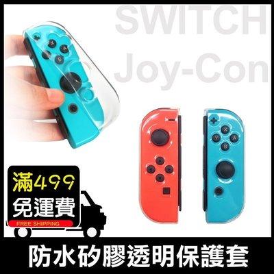 NS Switch Joy-Con JC 搖桿 透明矽膠套 矽膠殼 透明殼 手把殼 手把保護套 厚款 防刮 耐磨 果凍套