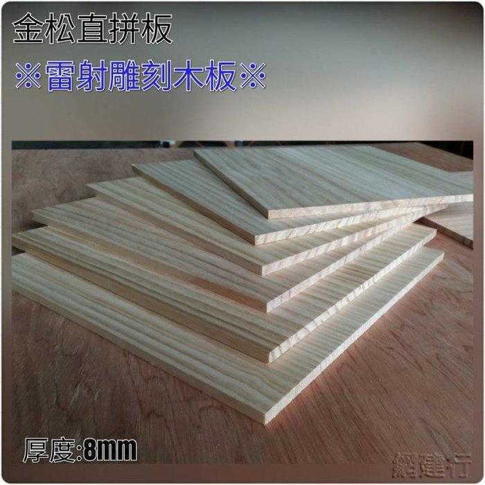 網建行【金松直拼板 】297*420mm*厚度8mm 模型板/烙畫/木板/雷射雕刻/雷雕板/雷射切割板 另有金松拼接板