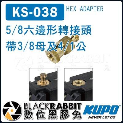 數位黑膠兔【 KUPO KS-038 5/8 六邊形 轉接頭 帶3/8母 及 4/1公 】 公司貨 燈具 燈架 C型夾