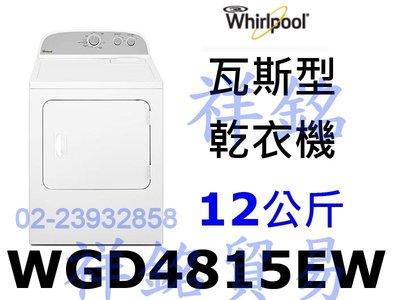 祥銘Whirlpool惠而浦12公斤WGD4815EW瓦斯型乾衣機公司價格控管來電店最低價實體店