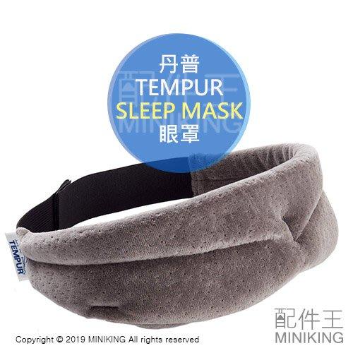 現貨 日本 TEMPUR 丹普 SLEEP MASK 舒眠 眼罩 旅行 睡眠 遮光 記憶棉 舒壓