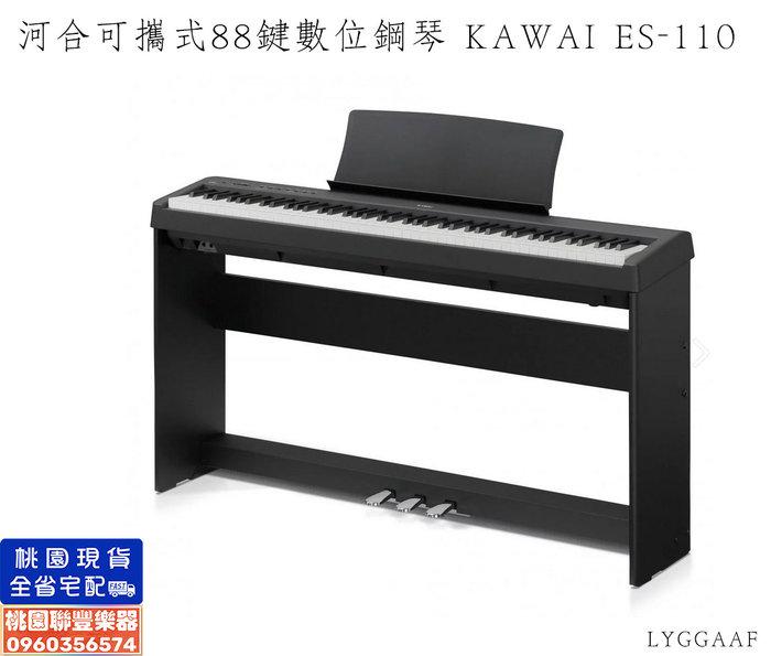 《∮聯豐樂器∮》河合88鍵可攜式數位鋼琴 KAWAI ES-110 台灣原廠現貨 免運費 原廠保固一年《桃園現貨》