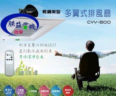 『朕益批發』免運費 CYV600 輕鋼架排風扇 坎入式抽風扇 天花板抽風扇 往上抽吸菸室抽風扇