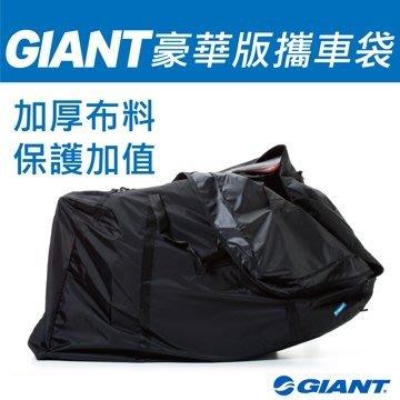 捷安特 GIANT 豪華版自行車 攜車袋 適合跑車 登山車大型攜車袋 摺收體積小