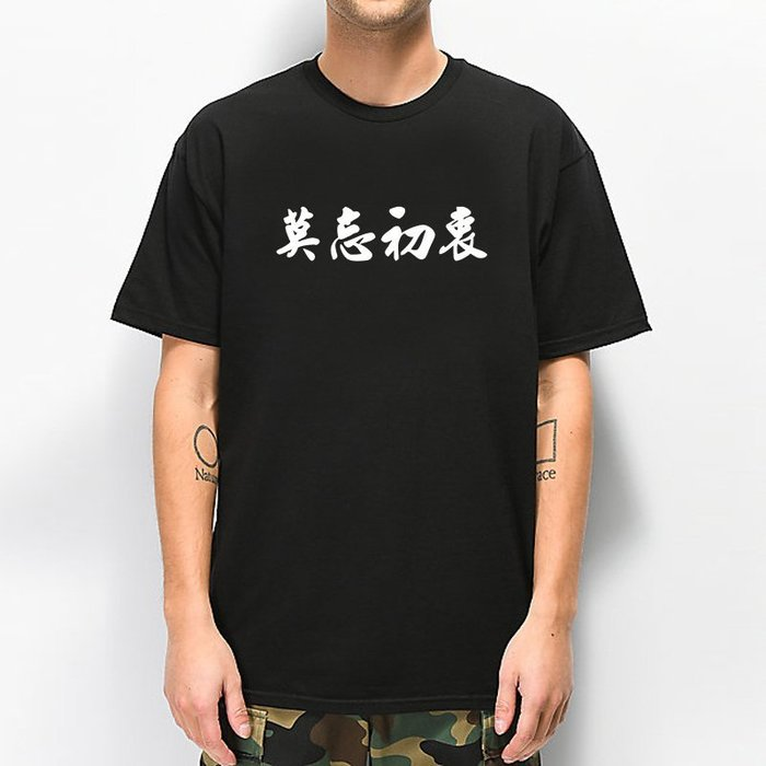 莫忘初衷 短袖T恤 黑色 書法字中文惡搞文字設計趣味幽默搞怪搞笑