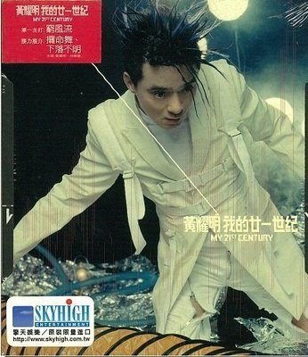 黃耀明  --  我的廿一世紀  --  CD