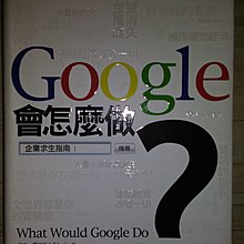 (薔譯收藏天下郵幣社)Google 會怎麼做?