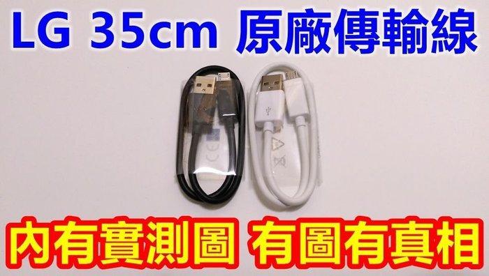 【內有實測圖】LG 20awg 35cm 原廠傳輸線 G4 G3 G2 gpro 2 三星 htc docomo 通用