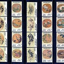 扇面古畫郵票(1-5輯) 大全套 全品