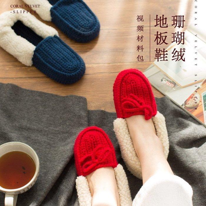 聚吉小屋 #蘇蘇姐家珊瑚絨地板鞋 手工diy鉤針羊毛中粗毛線團編織材料包