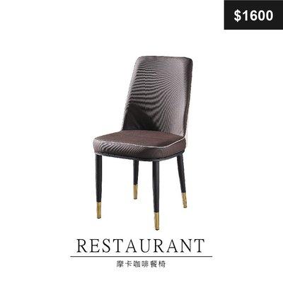 【祐成傢俱】A03  摩卡咖啡餐椅
