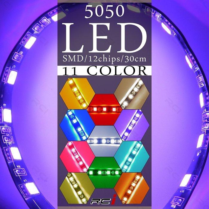 RC HID 專賣12晶 5050 30公分 LED燈條  附背膠 好安裝 可剪裁 可串接 保固6個月