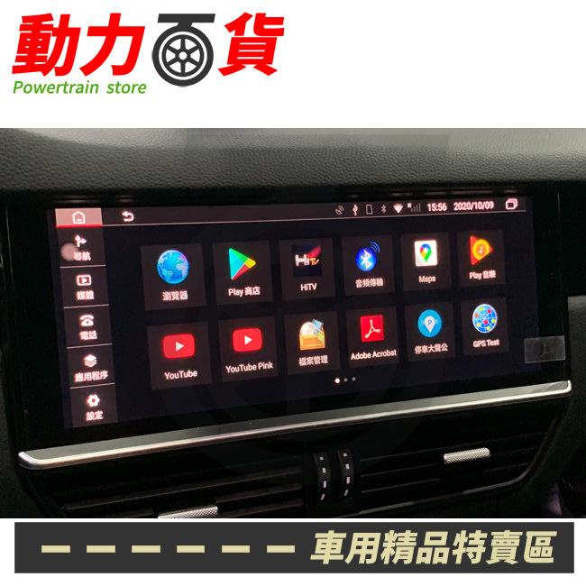 【送免費安裝】E3 Cayenne Macan Panamera 971 原車螢幕升級觸碰導航安卓系統 安卓機