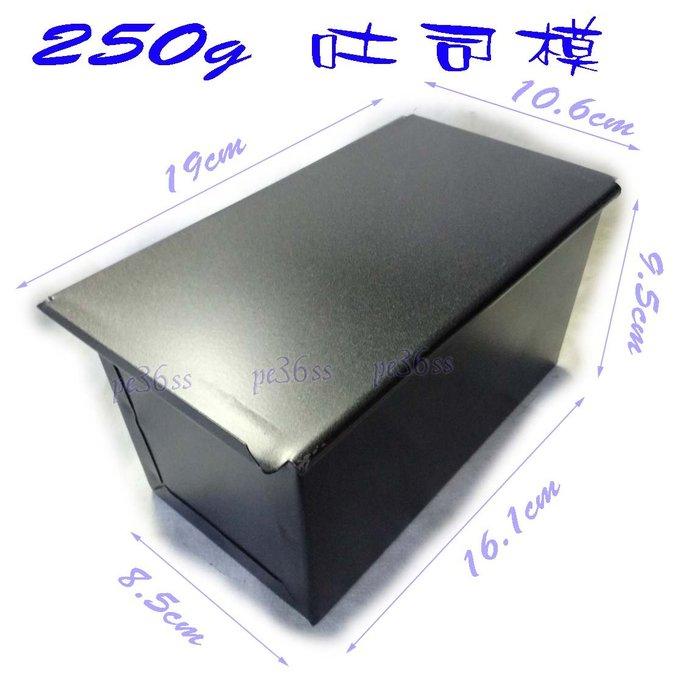 『尚宏』250g  吐司模 附上蓋 有刮痕 ( 12兩土司模 450g 土司模 吐司盒 12兩吐司盒 24兩吐司模)