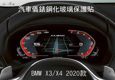 --庫米--BMW 2019/2020...