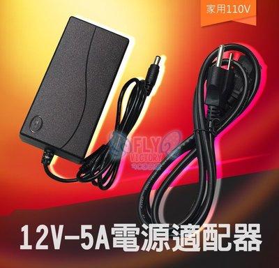 『FLY VICTORY』加購區 迷你型擴大機專用 12V5A變壓器+PC電源線 HY-601 HS-9004
