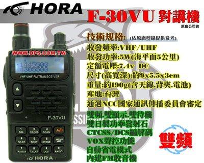 ~大白鯊無線電~HORA F-30VU...