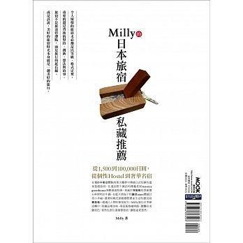 【滿500免運】Milly的日本旅宿私藏推薦:從1,500到100,000日圓,從個性Hostel到奢華名宿