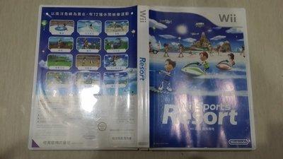 WII 度假勝地 渡假勝地 Wii Sports Resort 中文版 (WII U通用) 直購價680