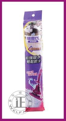 環球ⓐ清潔工具☞花仙子驅塵氏吸水膠棉拖把補充包(高效耐用型替換棉頭)