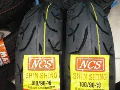 【崇明輪胎館】NCS   10吋 機車輪胎100/90-10 400元 經濟實惠胎! 台灣製! ss530r胎紋!!