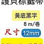 TZ相容性護貝標籤帶(12mm)黃底黑字: PT- D20...
