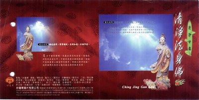 妙蓮華 CG-3911 清淨甘露-清淨法身佛 CD