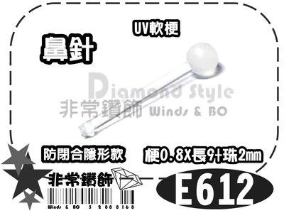~非常好鑽~ E612-透明0.8*9+2隱形UV軟梗耳鼻針(抗過敏)歐美超夯Piercing穿刺