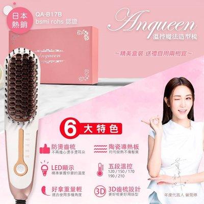 Anqueen 二代 帶線 五段 溫控 高質感 防燙 小巧 簡約 魔法 造型梳 QA-N17B 百變 造型 保固一年