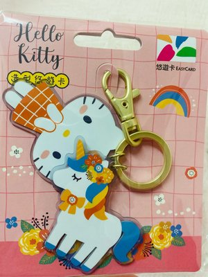 HELLO KITTY 獨角獸悠遊卡♥️現貨