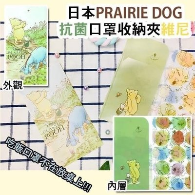 日本【PRAIRIE DOG】抗菌口罩收納夾(維尼-散步)-現貨