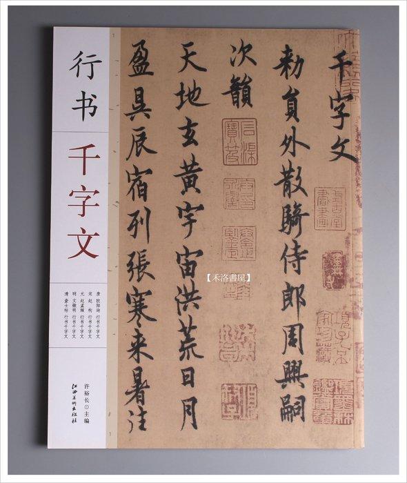 【禾洛書屋】 行書千字文(江西美術出版社)原帖彩色印刷含釋文