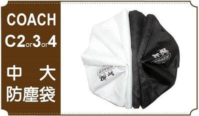 天使妹小鋪COACH防塵袋-中大.白色㊣適肩背.手提包【包裝*現貨在台】3500評◎C4
