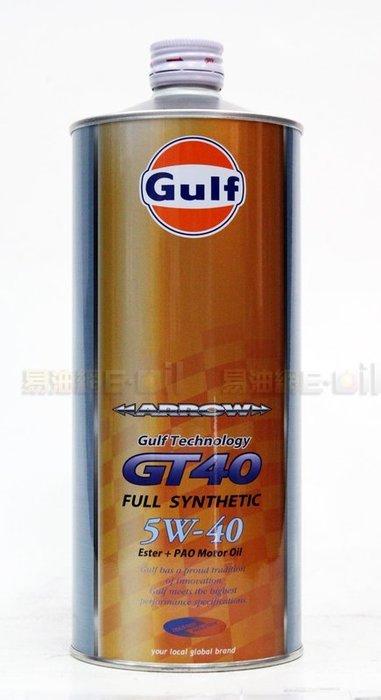 【易油網】 日本原裝 海灣 GULF ARROW GT40 5W40 5w-40 全合成機油