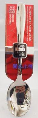 開心小棧~ OSAMA 王樣歐式316不鏽鋼中餐匙  歐式 王樣 中餐匙 大餐匙 316不鏽鋼