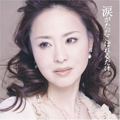 日版全新品 - 松田聖子 Seiko Matsuda --- 涙がただこぼれるだけ ( 已絕版 )