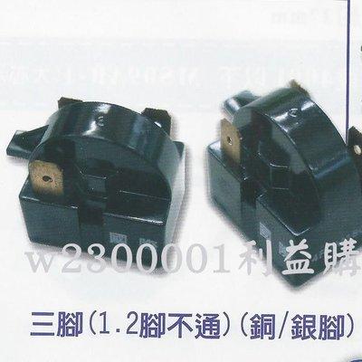 起動器 冰箱壓縮機起動器 黑色三腳銅端子(1.2腳不通) 台製品 利益購 多件優惠再免付運費批售